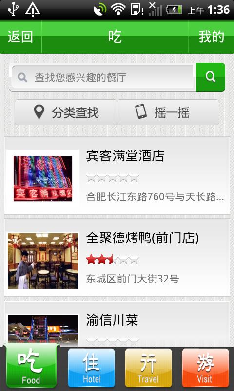China Tour截图