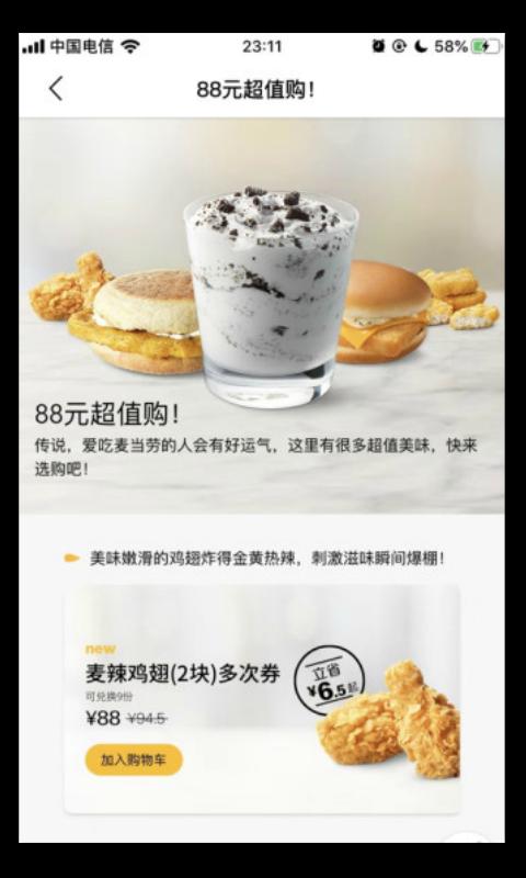 麦当劳Pro截图
