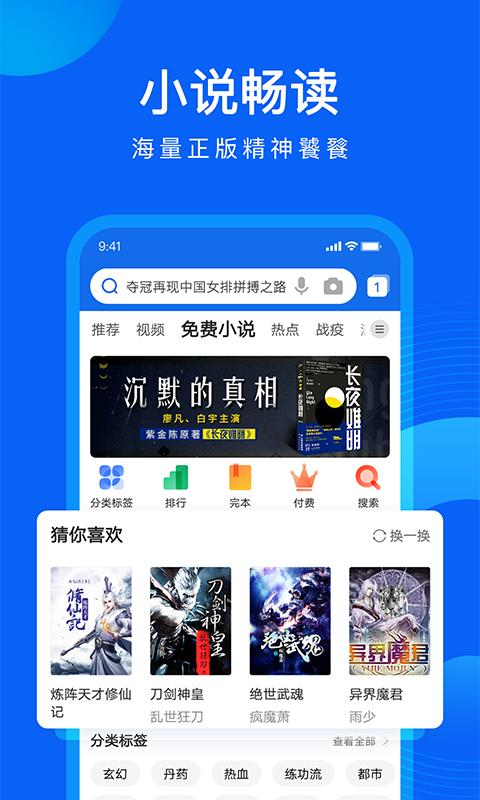 QQ浏览器-便捷管理手机文件截图