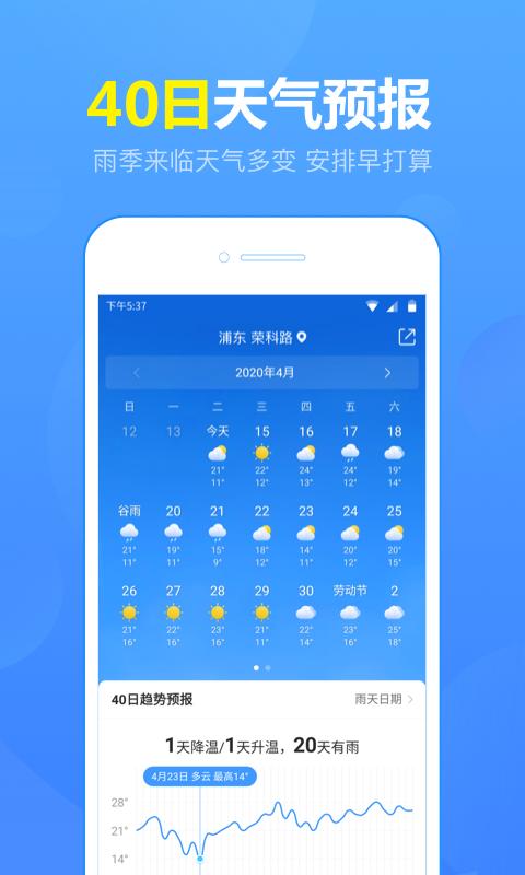 15日天气预报截图