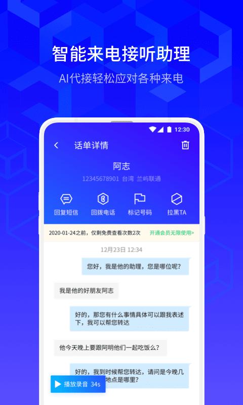 腾讯手机管家-QQ微信保护截图