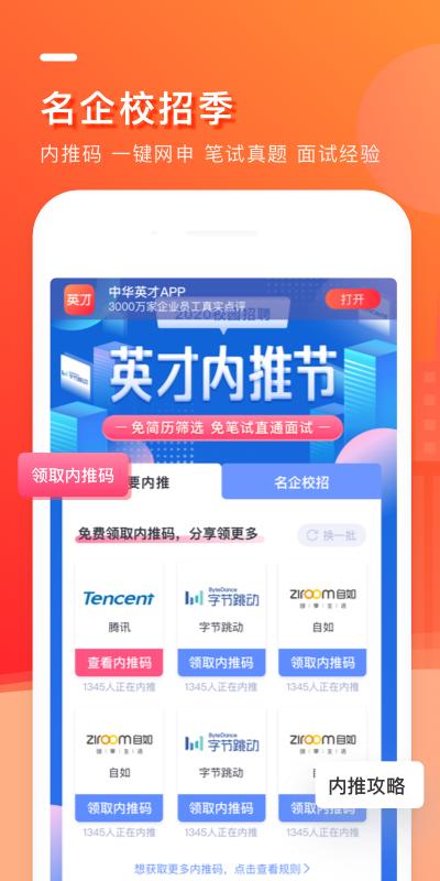 中华英才网截图