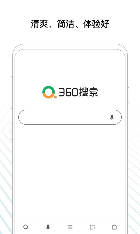 360搜索截图