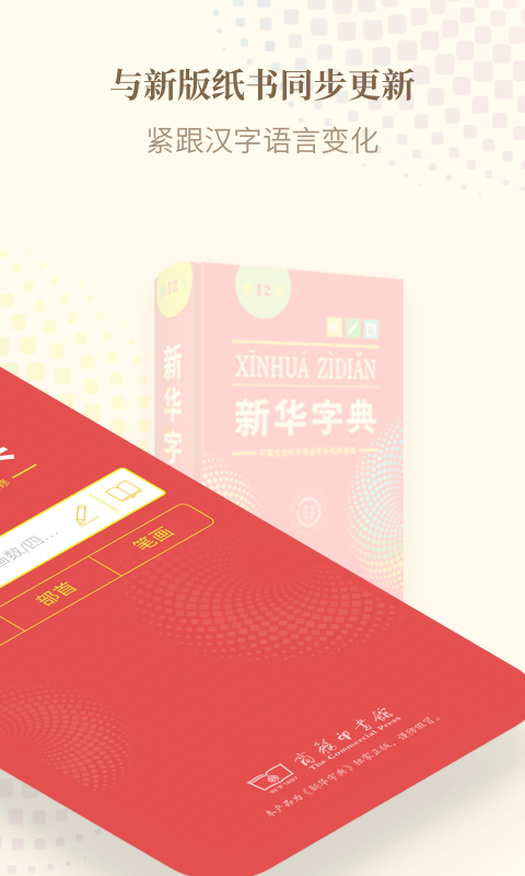 新华字典截图