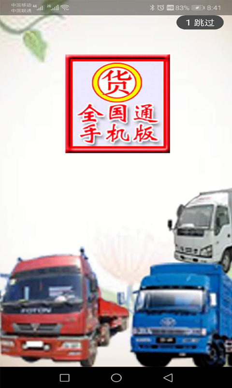 货运全国通截图