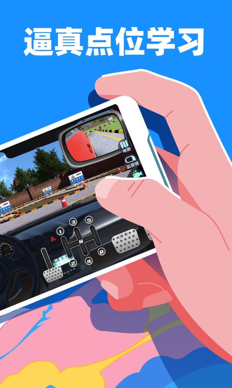 驾考宝典3D练车截图