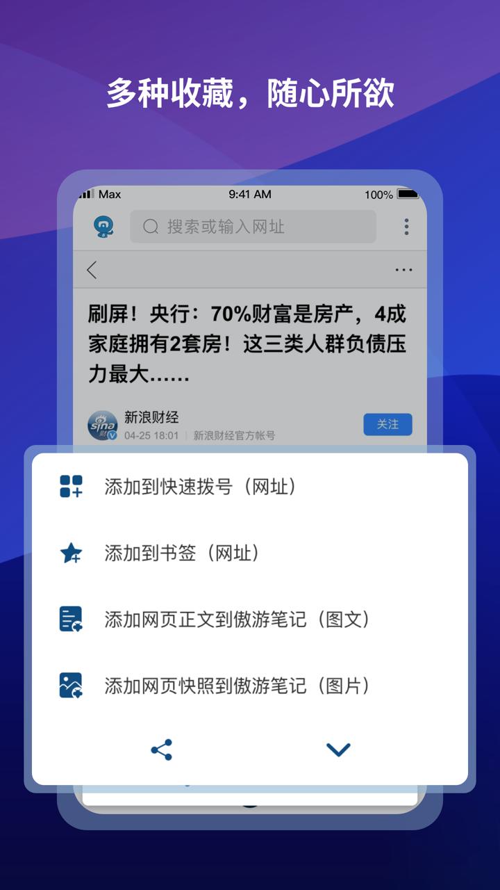 傲游6浏览器截图