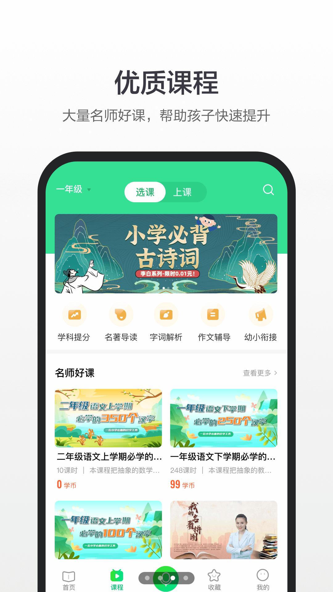 百度汉语截图