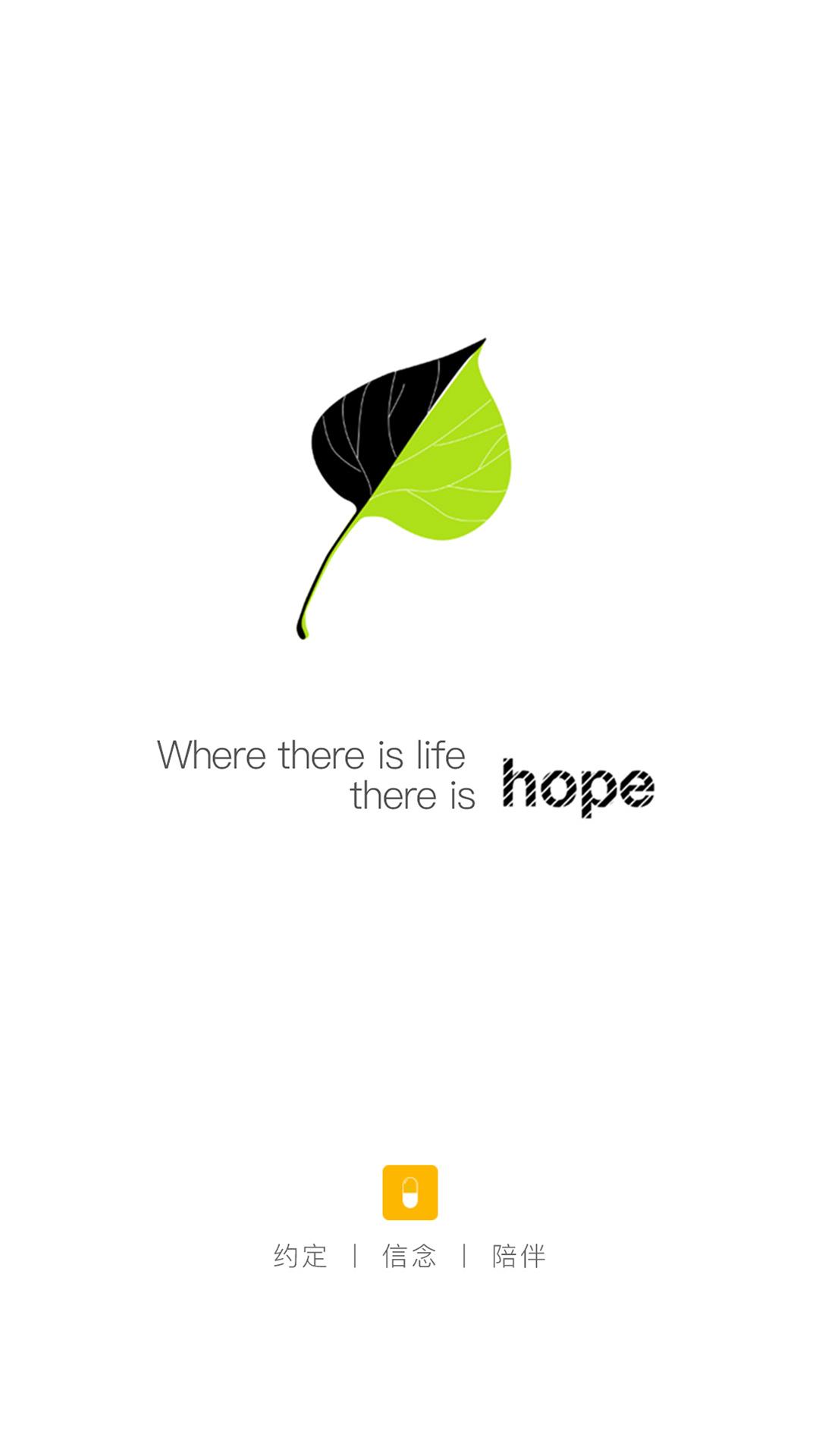 hope截图