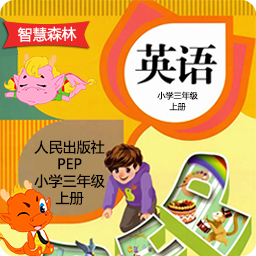 PEP小学英语三年级上册