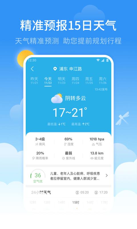 蜻蜓天气预报截图