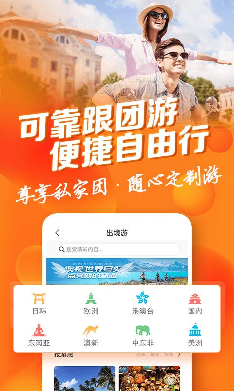 中青旅遨游旅行截图