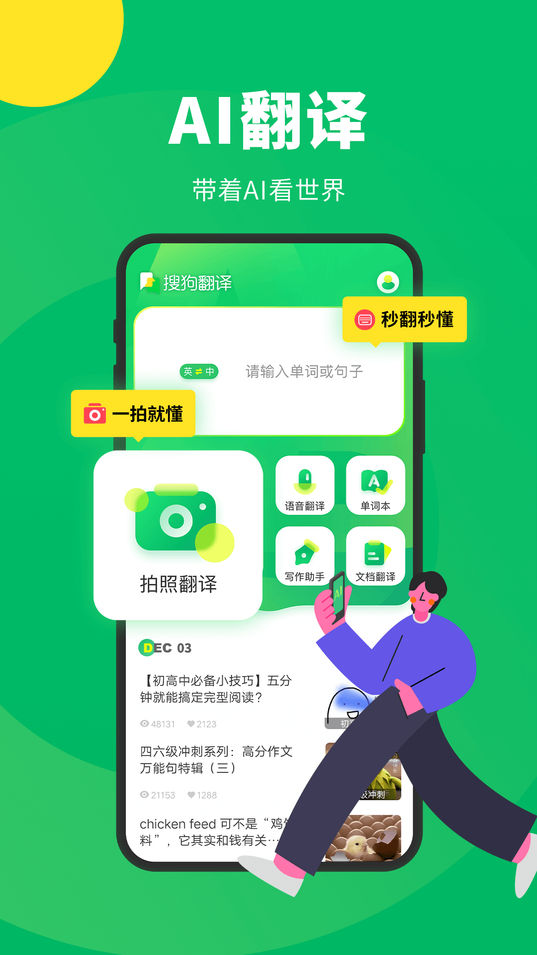 搜狗翻译截图
