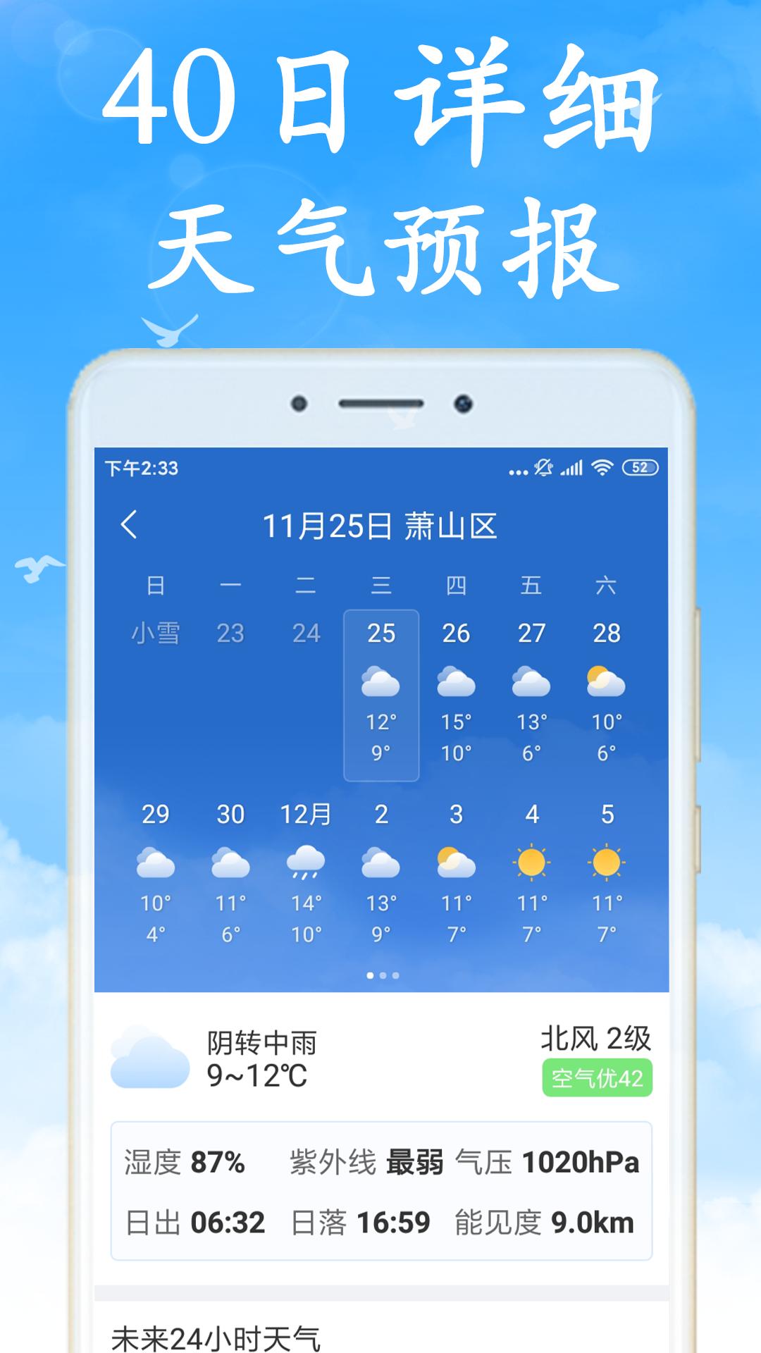 海燕天气截图