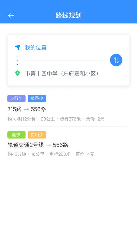 西宁智能公交截图