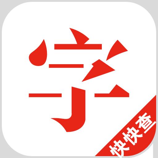 快快查汉语字典