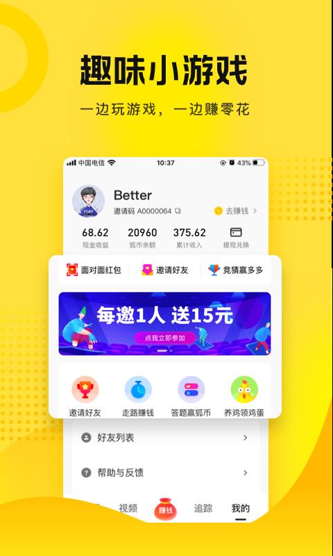 搜狐资讯截图