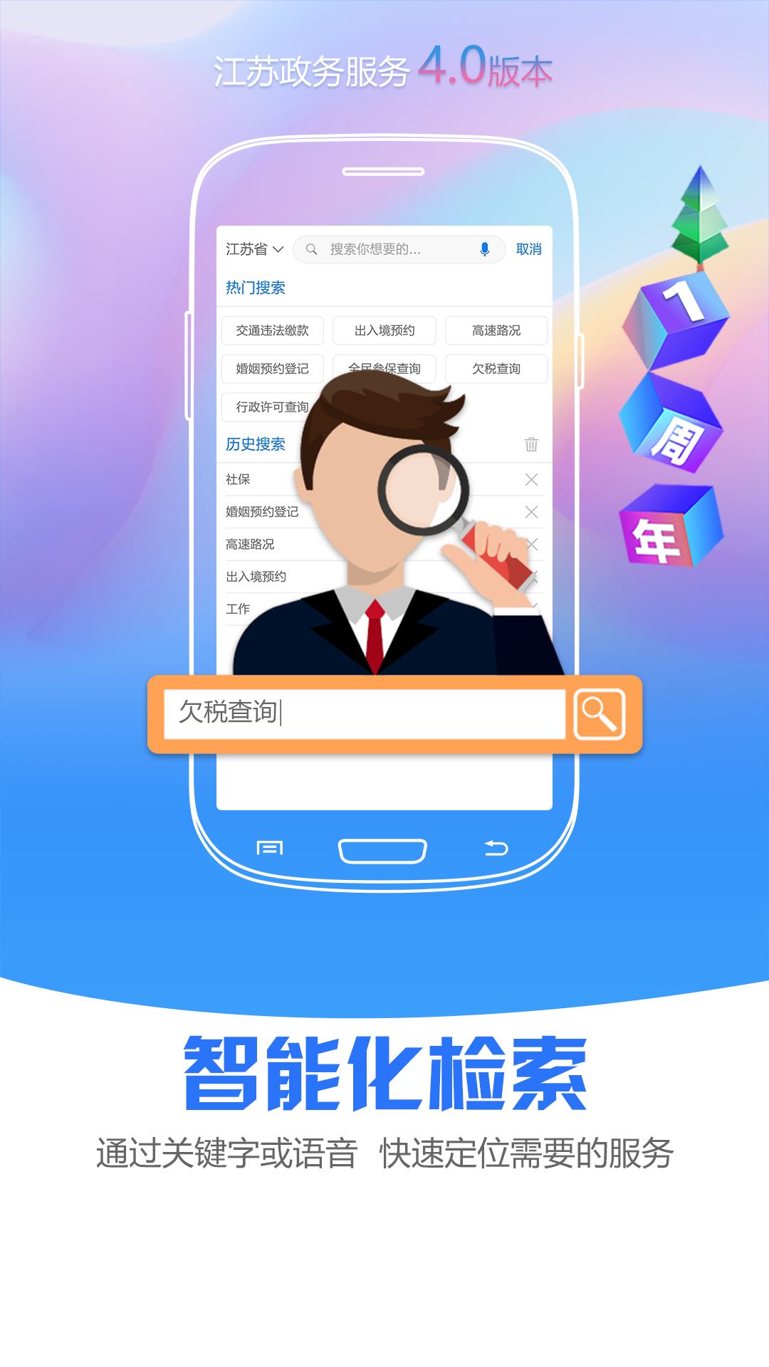 江苏政务服务截图