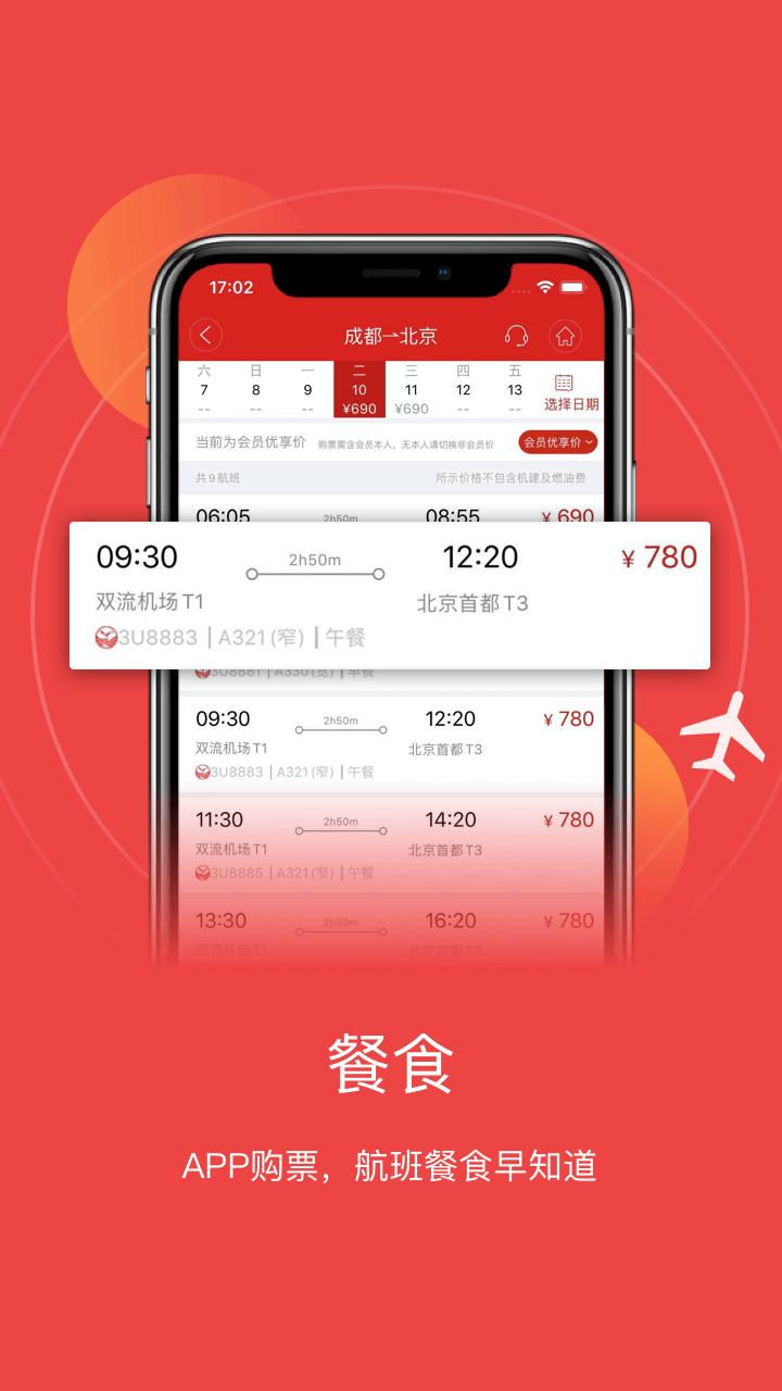 四川航空截图