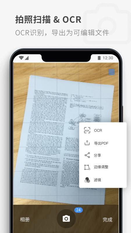 PDF Reader截图
