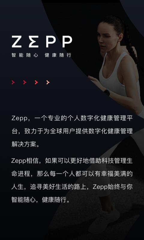 Zepp截图