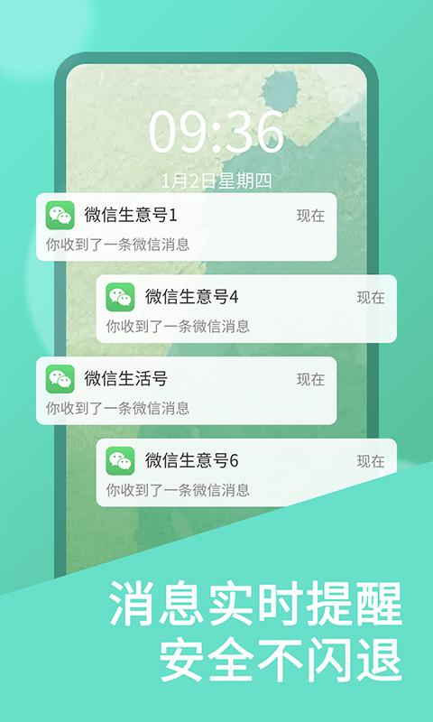 微信双开截图