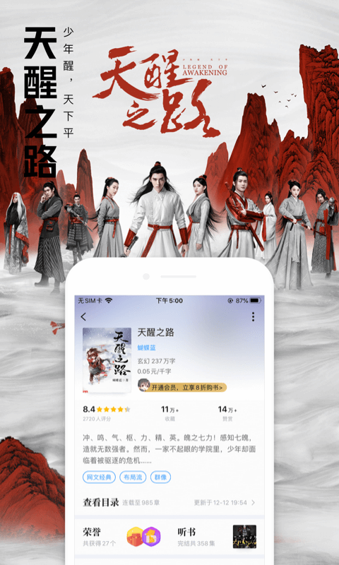 QQ阅读-小说漫画电子书阅读器截图