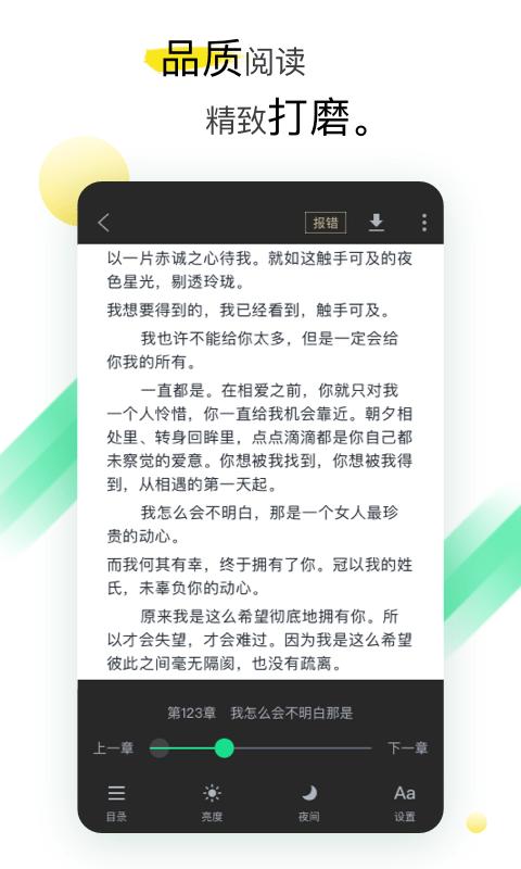 TXT全本免费阅读截图
