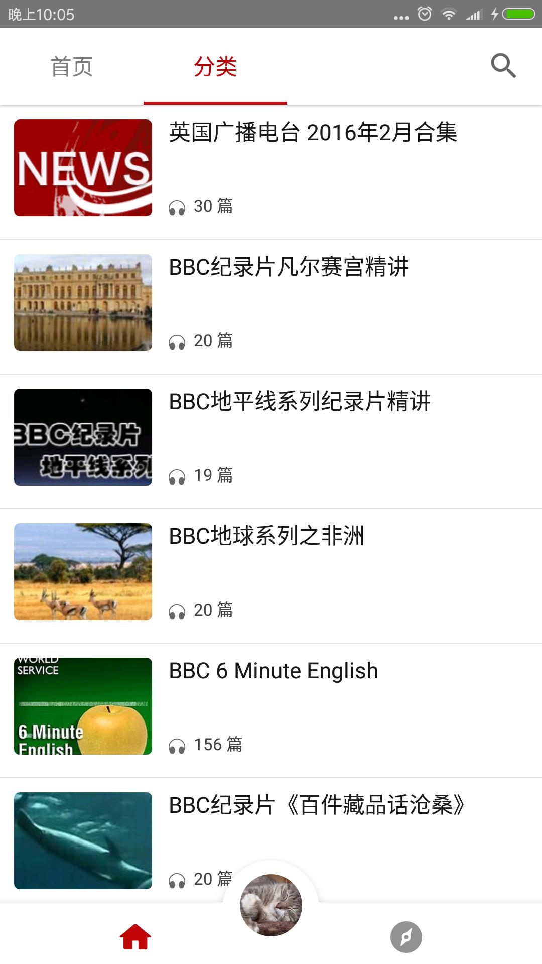 BBC英语听力大全截图