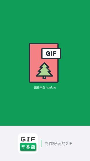 GIF字幕菌截图
