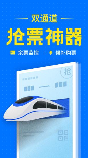 12306智行火车票截图