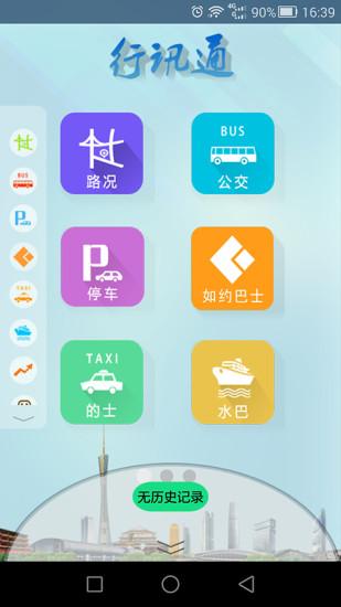 广州交通·行讯通截图