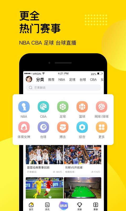 企鹅体育-NBA直播截图