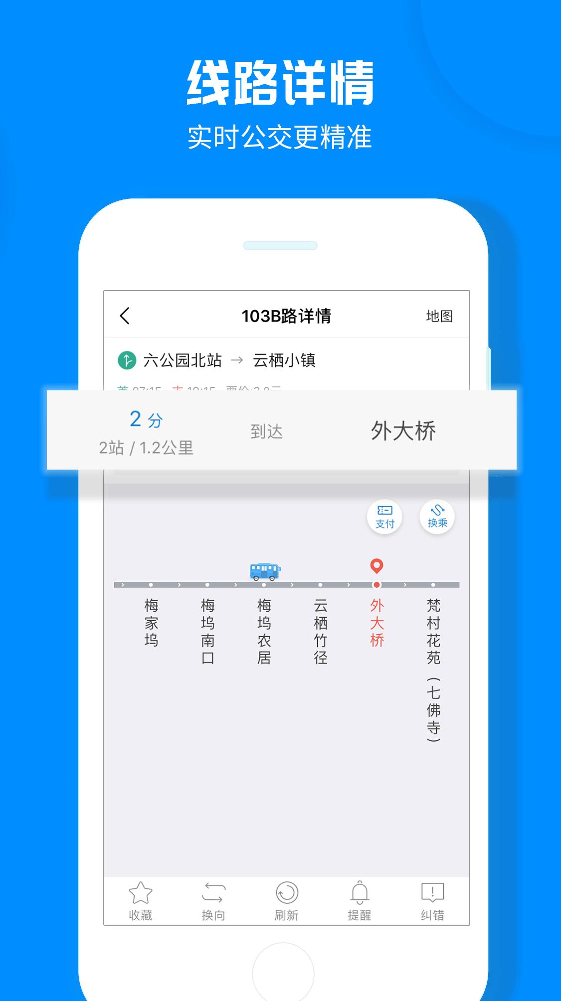 杭州公交截图