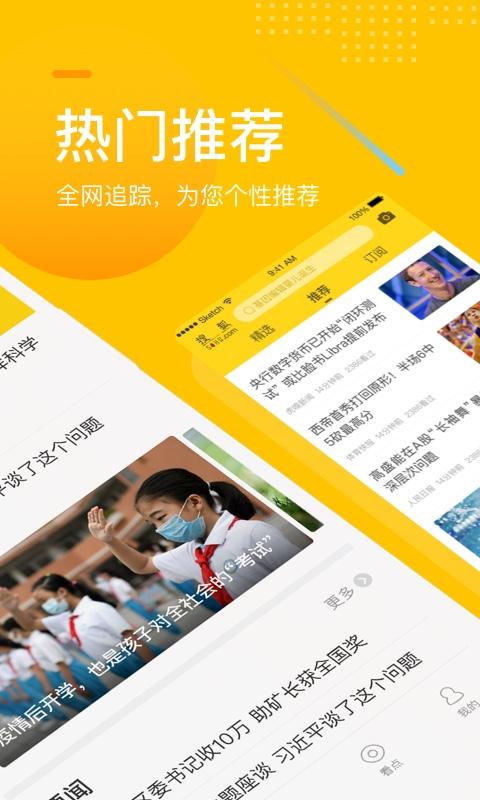 手机搜狐截图