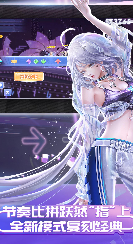 QQ炫舞手游截图