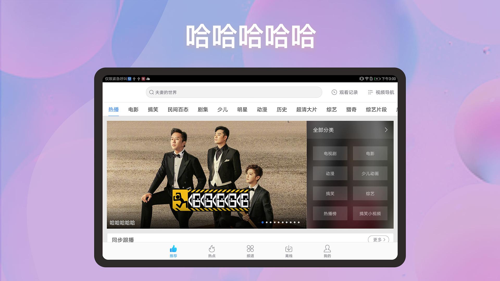百搜视频HD截图