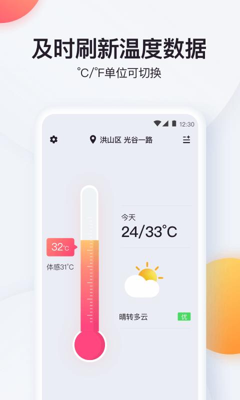 实时温度计截图