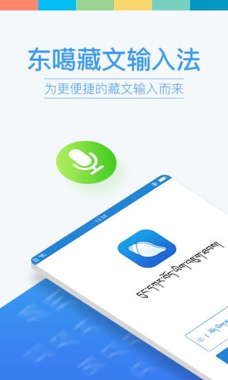 东嘎藏文输入法截图