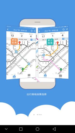 武汉地铁截图