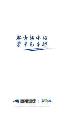 渤海银行截图