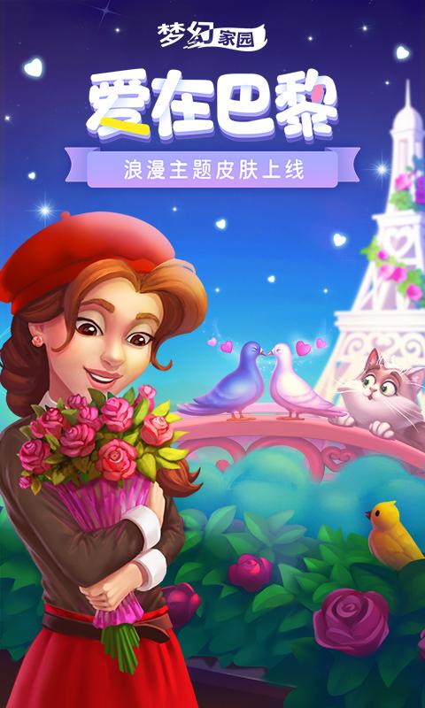 梦幻家园(爱在巴黎)截图