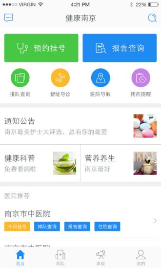 健康南京截图