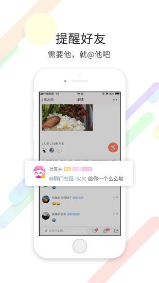 荆门社区网截图