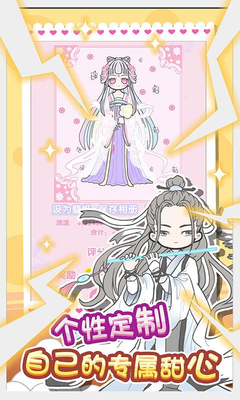 童话小公主暖暖沙龙时装秀截图