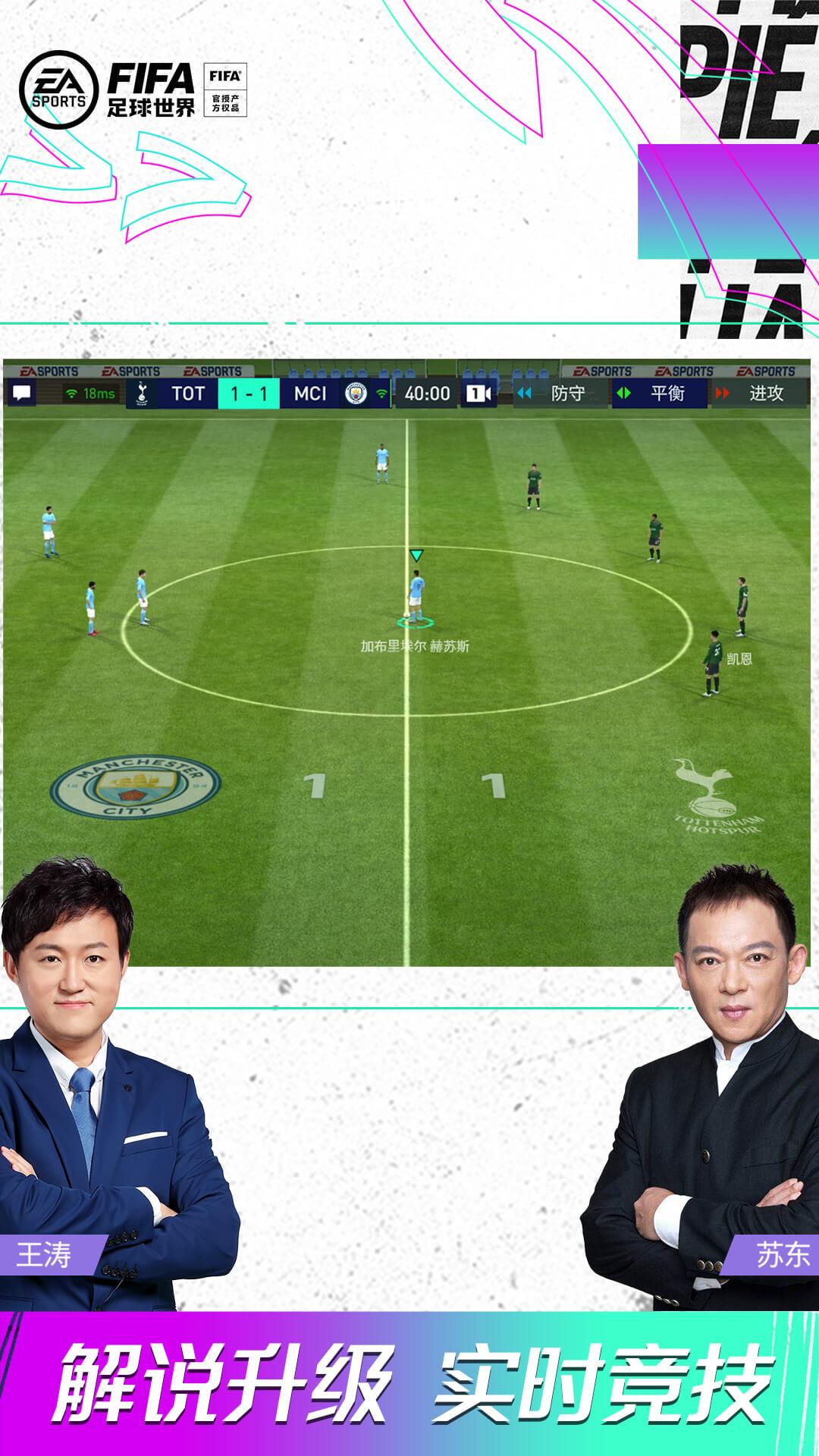 FIFA足球世界截图