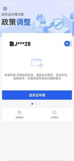 北京交警截图