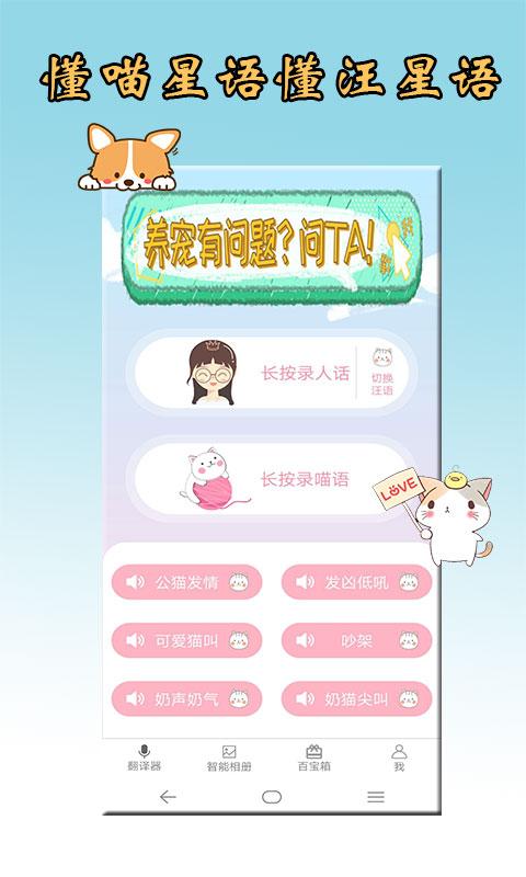 猫语狗语翻译器截图