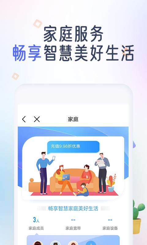 中国移动截图