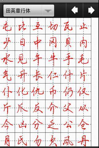 妙笔汉字书法截图